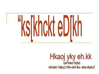"""ks[khckt eD[kh"