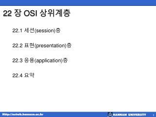 22 장  OSI  상위계층