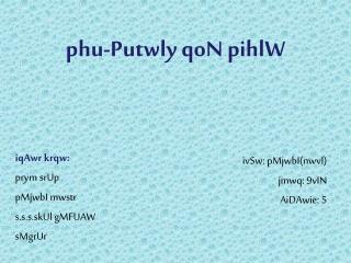 phu-Putwly qoN pihlW