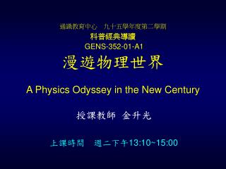 GENS-352-01-A1     A Physics Odyssey in the New Century