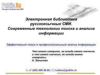 Public . Ru  – крупнейшая интернет-библиотека русскоязычных СМИ