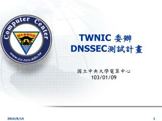 TWNIC  委辦  DNSSEC 測試計畫