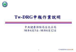Tw-DRG 申報作業說明