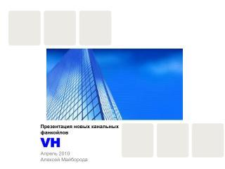 Презентация новых канальных  фанкойлов VH Апрель  2010 Алексей Майборода