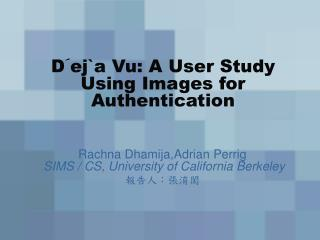 D´ej`a Vu: A User Study Using Images for Authentication
