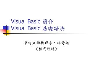 Visual Basic  簡介 Visual Basic  基礎語法