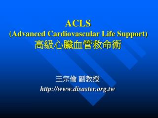 ACLS (Advanced Cardiovascular Life Support) 高級心臟血管救命術
