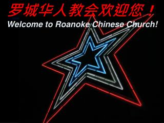 罗城华人教会欢迎您 ! Welcome to Roanoke Chinese Church!