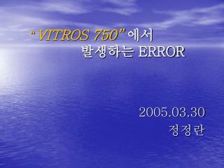 """ VITROS 750"" 에서 발생하는  ERROR"