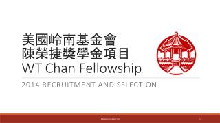美國岭南基金會 陳榮捷獎學金 項目 WT Chan Fellowship