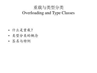 重载与类型分类 Overloading and Type Classes