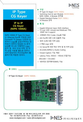 ▶ 구성 •  IP Type CG Keyer  (NIPK-1000A)  •  Switching Hub & Jack Module  (NSHB-800A)