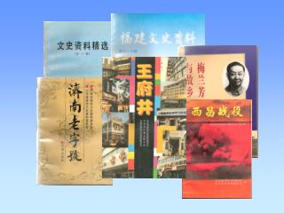 Chinese Literary and  Historical Materials Collection