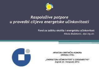 """HRVATSKA OBRTNIČKA KOMORA OKRUGLI STOL- """"ENERGETSKA UČINKOVITOST U ZGRADARSTVU"""""""