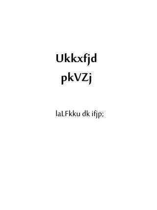 laLFkku dk ifjp;