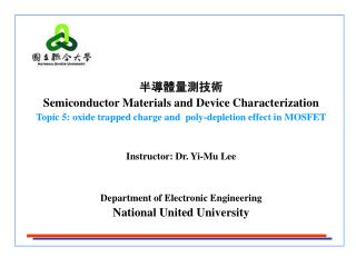 半導體量測技術 Semiconductor Materials and Device Characterization