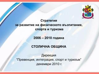 Стратегия  за развитие на физическото възпитание,  спорта и туризма 2006 – 2010 година
