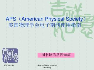 APS ? American Physical Society ???????????????