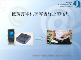 便携打印机在零售行业的运用