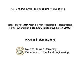 設計於深次微米 CMOS 製程之功率感知高速類比數位轉換積體電路 (Power-Aware High-Speed ADC in Deep Submicron CMOS)