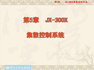 第 5 章   JX-300X 集散控制系统
