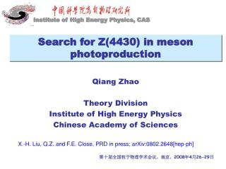 Qiang Zhao Theory Division Institute of High Energy Physics Chinese Academy of Sciences