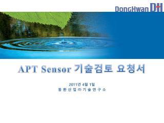 APT Sensor ????  ???