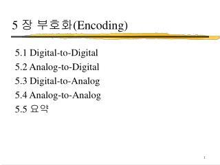 5  장 부호화 (Encoding)
