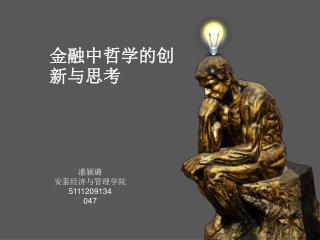 金融中哲学的创新与思考