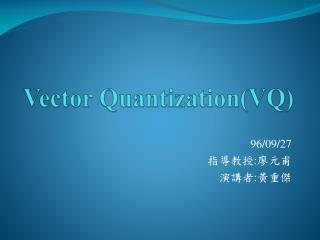 Vector Quantization(VQ)