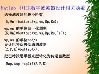 选择滤波器的最小阶数 [N,Wn]=buttord(wp,ws,Rp,Rs); wp,ws  的单位归一化频率     [N,Wn]=buttord(wp,ws,Rp,Rs,'s');
