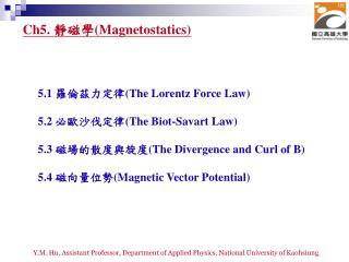 Ch5.  靜磁學 (Magnetostatics)