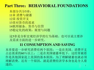 Part Three ? BEHAVIORAL FOUNDATIONS