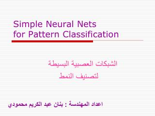 Simple Neural Nets for Pattern Classification