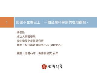 知識不在嘴巴上 : 一個台灣科學家的在地觀察 。