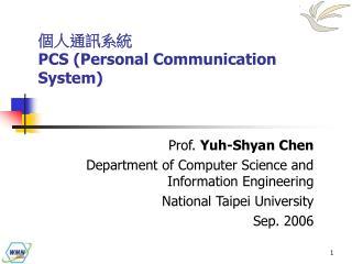 個人通訊系統 PCS (Personal Communication System)