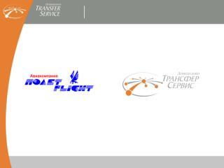 Трансферные маршруты и сквозные тарифы авиакомпании Полет через Московский аэропорт Домодедово