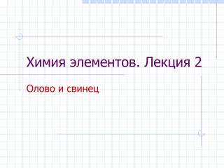 Химия элементов. Лекция 2