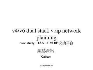 v4/v6 dual stack voip network planning case study : TANET VOIP  交換平台