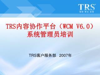 TRS 内容协作平台 ( WCM V6.0 ) 系统管理员培训