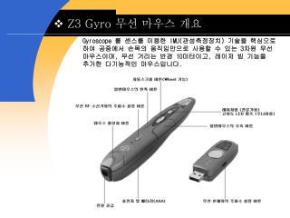 Z3 Gyro  무선 마우스 개요