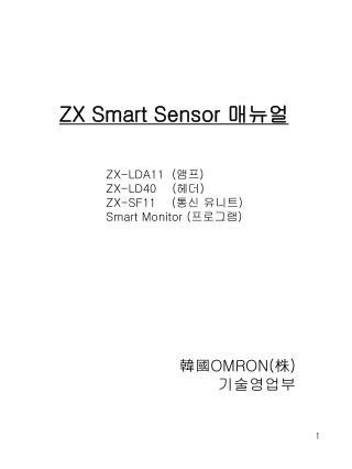 ZX Smart Sensor  매뉴얼