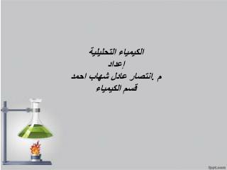 الكيمياء التحليلية إعداد م .انتصار عادل شهاب احمد قسم الكيمياء