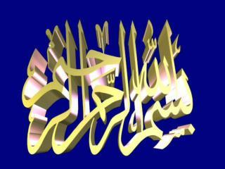 بسم الله الرحمن الرحيم وقل اعملوا فسيرى الله عملكم ورسوله والمؤمنون صدق الله العظيم