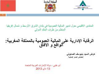 الرقابة الإدارية على المالية العمومية بالمملكة المغربية: الواقع و الآفاق