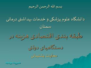 بسم الله الرحمن الرحیم دانشگاه علوم پزشکی و خدمات بهداشتی درمانی سمنان