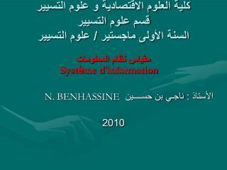 كلية العلوم الاقتصادية و علوم التسيير قسم علوم التسيير السنة الأولى ماجستير / علوم التسيير