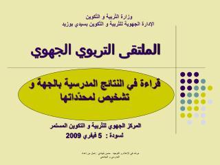 وزارة التّربية و التّكوين  الإدارة الجهوية للتّربية و التّكوين بسيدي بوزيد