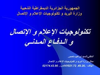 الجمهورية الجزائرية الديمقراطية الشعبية  وزارة البريد و تكنولوجيات الإعلام و الإتصال