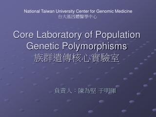 Association Studies in  Genetic Epidemiology